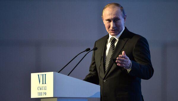 Президент РФ В. Путин принимает участие в работе седьмого съезда ТПП