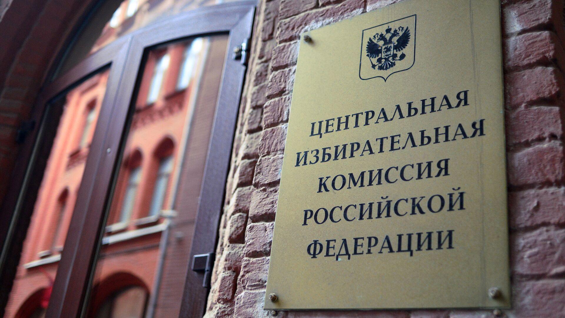 В ЦИК рассказали о средствах на подготовку и проведение выборов в Госдуму