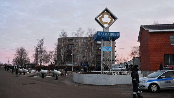 Сотрудники правоохранительных органов в поселке Плеханово в Тульской области