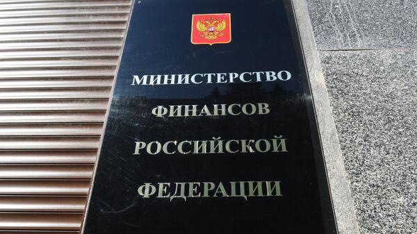 Табличка на здании министерства финансов России