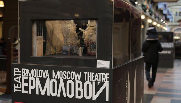 Выставка театра Ермоловой в ГУМ
