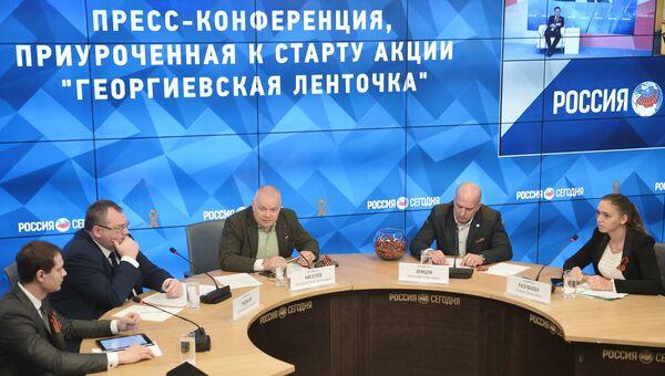Пресс-конференция, приуроченная к старту акции Георгиевская ленточка