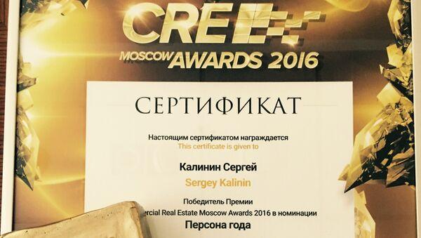 Президент Галс-Девелопмент Сергей Калинин признан победителем 13-ой ежегодной профессиональной премии Commercial Real Estate Moscow Awards 2016 в номинации Персона года