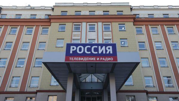 Вид на здание Всероссийской государственной телевизионной и радиовещательной компании (ВГТРК) в Москве