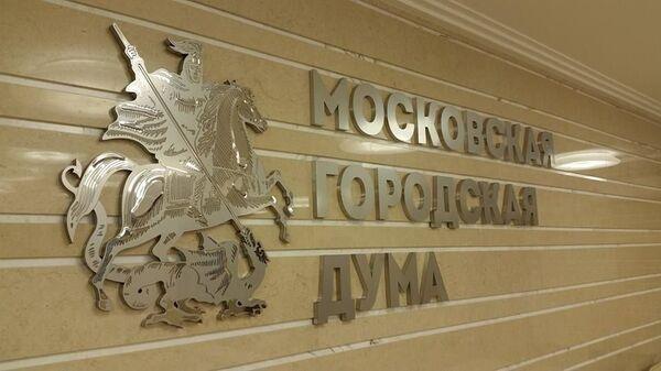 Табличка на здании Московской городской думы