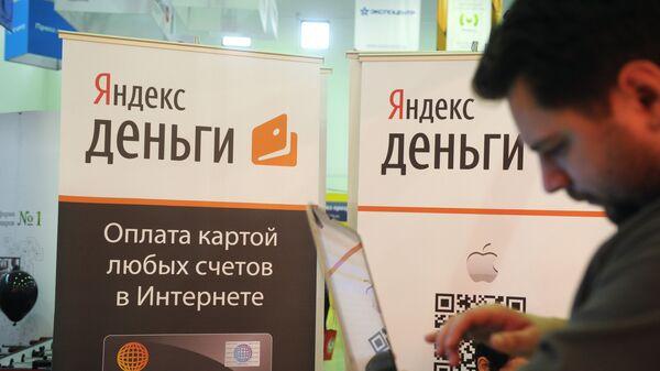 Логотип Яндекс деньги. Архивное фото