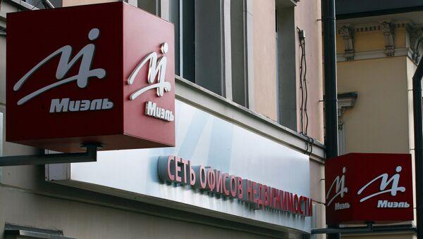 Офис компании Миэль-Недвижимость. Архивное фото
