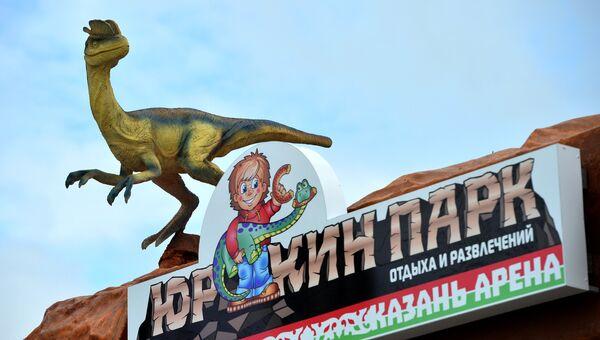 Юркин Парк Трэвел в Казани