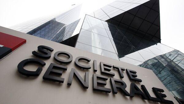 Штаб-квартира банка Societe Generale в Париже, Франция. Архивное фото