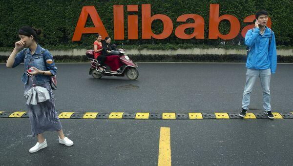 Люди у здания штаб-квартиры компании Alibaba в Ханчжоу, Китай. Архивное фото