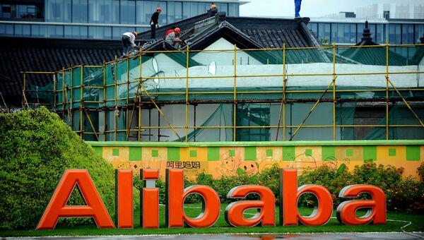Штаб-квартира компании Alibaba в Ханчжоу, Китай. Архивное фото