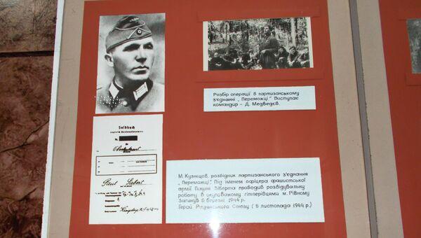 Экспозиция музея в Ровно, посвященная разведчику Кузнецову