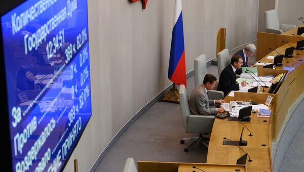 Пленарное заседание Госдумы РФ. 24 июня 2016