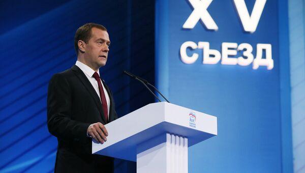 Председатель правительства РФ Дмитрий Медведев выступает на XV съезде Всероссийской политической партии Единая Россия. 27 июня 2016