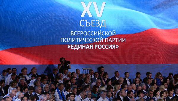 XV съезд партии Единая Россия. Архив