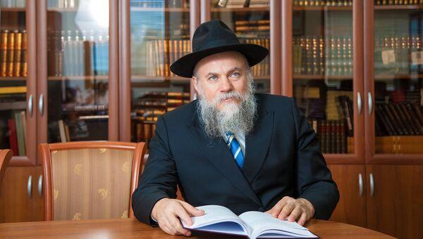 Президент Федерации еврейских общин России (ФЕОР) раввин Александр Борода