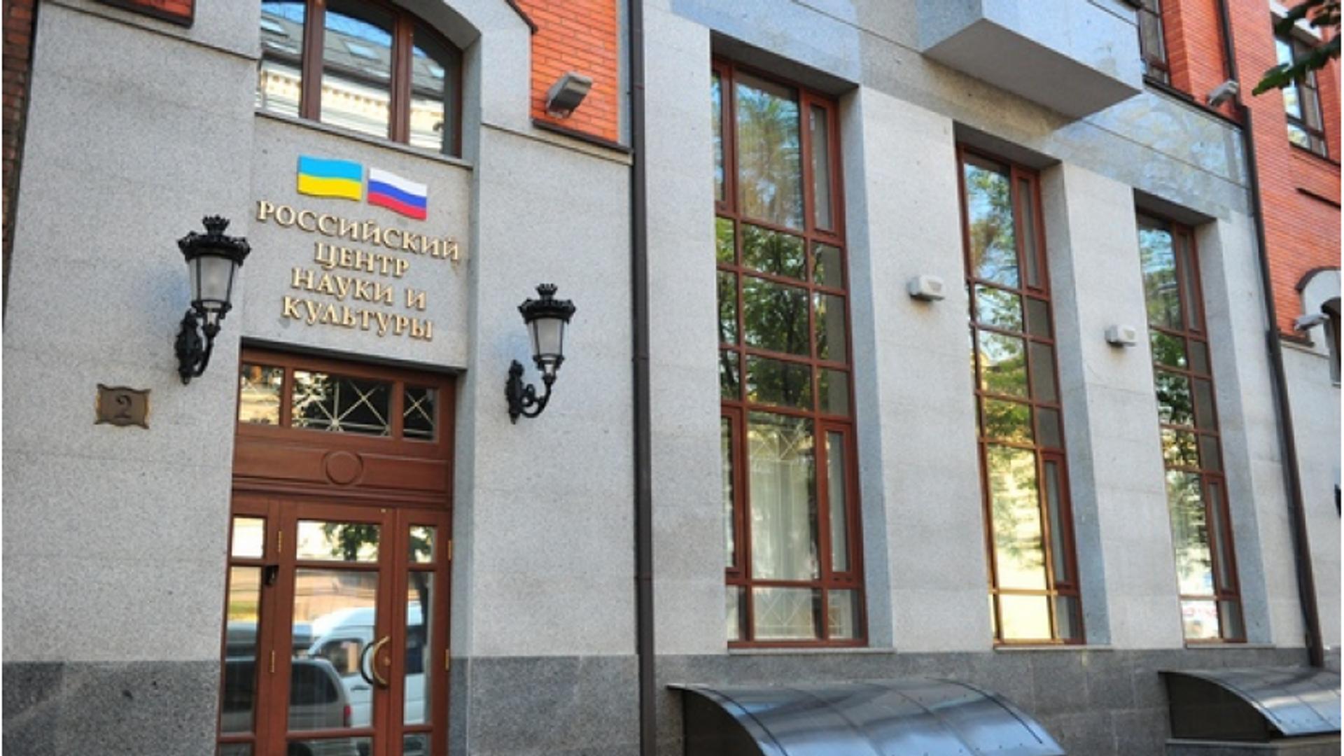Здание Россотрудничества в Киеве закроют