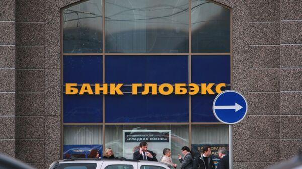 Центральный офис банка Глобэкс в Москве