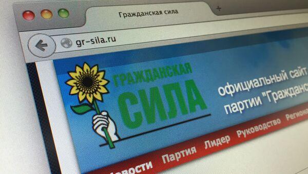 Логотип партии Гражданская сила. Архивное фото