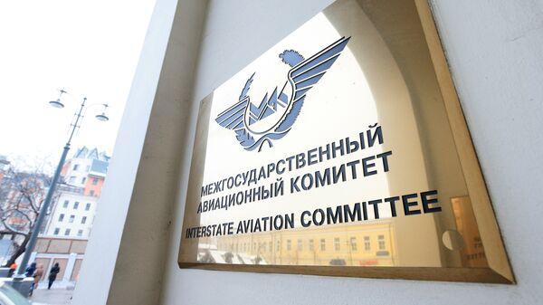 Табличка на стене здания Межгосударственного авиационного комитета (МАК)
