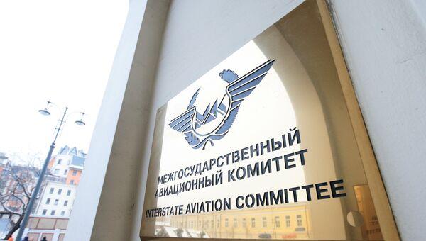 Табличка на стене здания Межгосударственного авиационного комитета (МАК). Архивное фото
