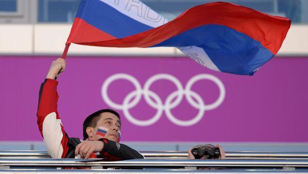 Российские болельщики на Олимпийских играх в Сочи. Архивное фото