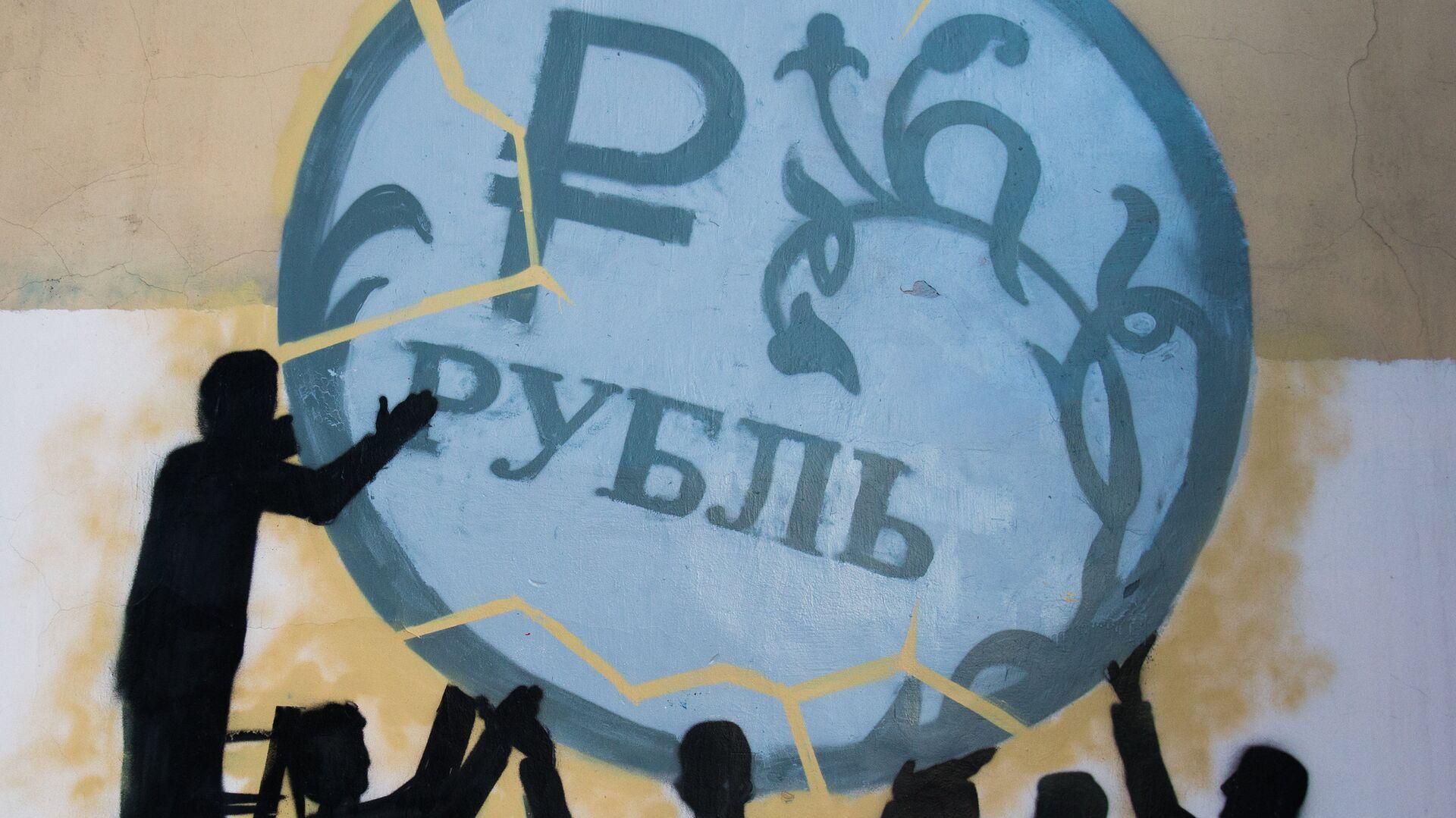 Граффити в поддержку рубля на стене дома № 42 по улице Боровой в Санкт-Петербурге - РИА Новости, 1920, 18.09.2020