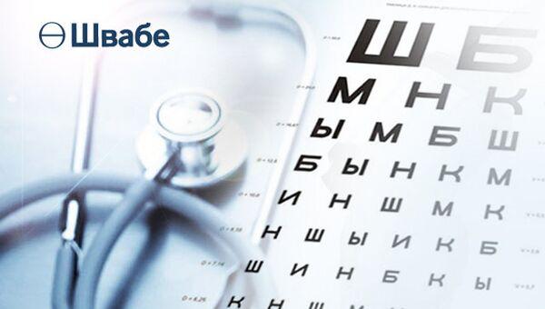 Швабе выпустит набор для офтальмологов