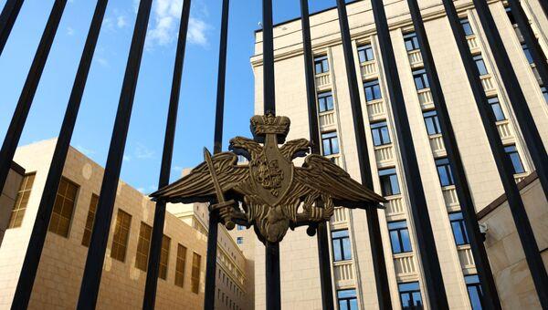 Министерство обороны России. Архивное фото