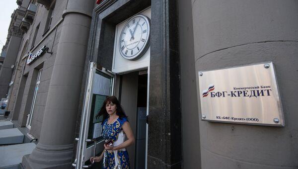 Офис банка БФГ-Кредит. Архивное фото