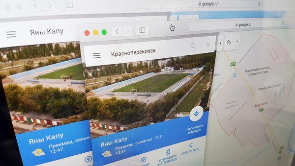 Сервис Карты Google с переименованным городом Красноперекопск в Крыму