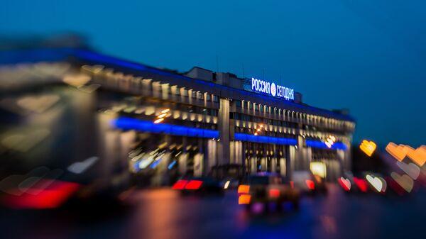 Здание МИА Россия сегодня на Зубовском бульваре в Москве. Архивное фото