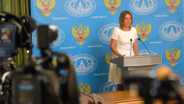 Официальный представитель министерства иностранных дел РФ Мария Захарова во время брифинга по текущим вопросам внешней политики. 18 августа 2016