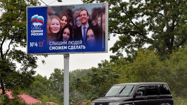 Предвыборная агитация партии Единая Россия. Архивное фото