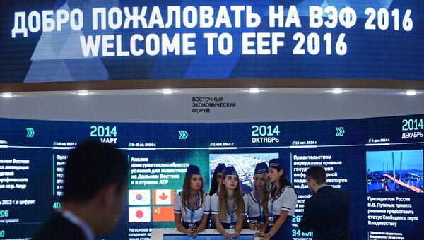 Павильон с презентацией инвестиционных проектов на Восточном экономическом форуме во Владивостоке. Архивное фото