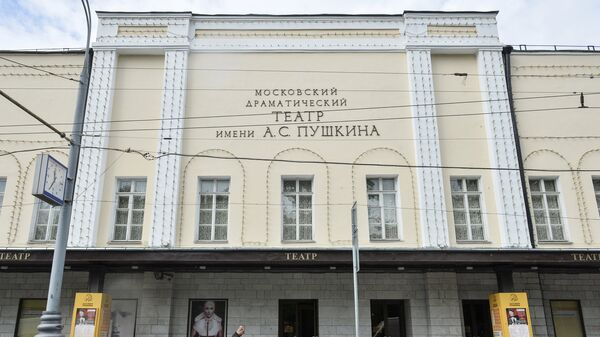 Здание Московского драматического театра имени А.С. Пушкина