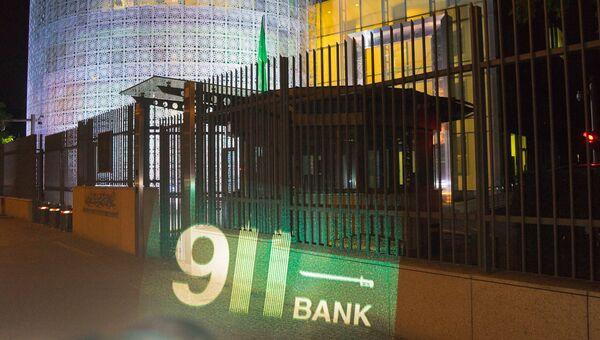 Немецкие художники высветили надпись Банк 9/11 на здании посольства Саудовской Аравии