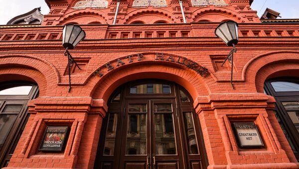 Здание Государственного Театра Наций в Москве. Архивное фото