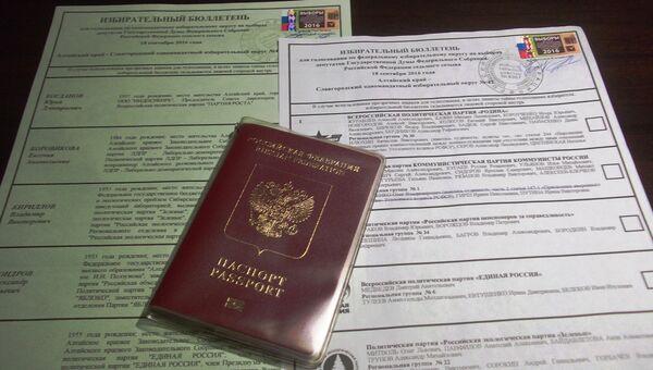 Голосование на выборах в Госдуму