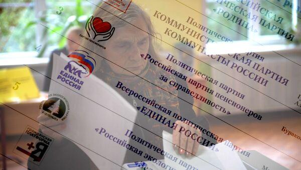 Избирательный участок в единый день голосования. Архивное фото