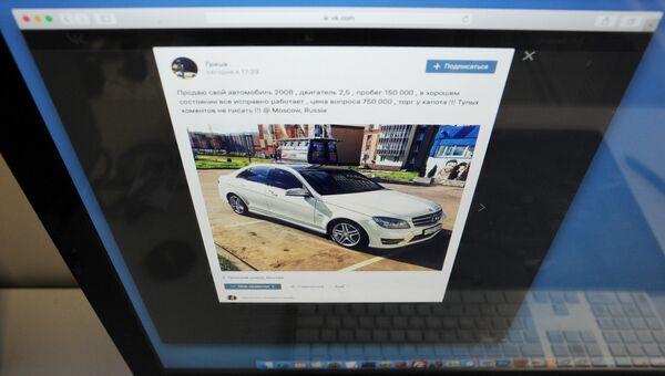 Объявление о продаже автомобиля в социальной сети ВКонтакте. Архивное фото