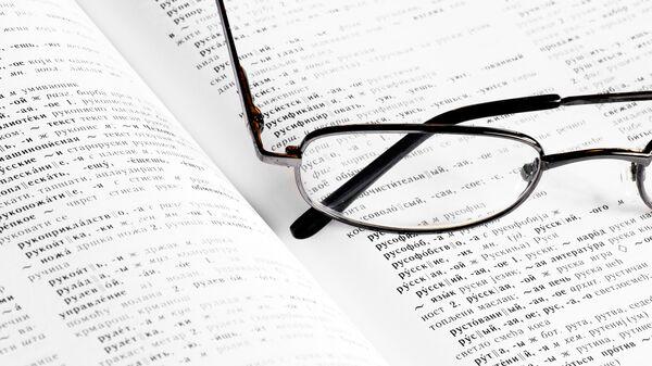 Словарь русского языка. Архивное фото