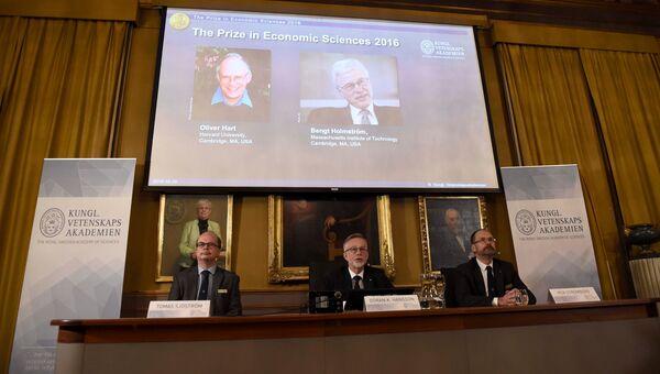 Объявление лауреатов премии памяти Альфреда Нобеля по экономике за 2016 год в Стокгольме