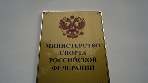 Вывеска на здании министерства спорта РФ на улице Казакова в Москве