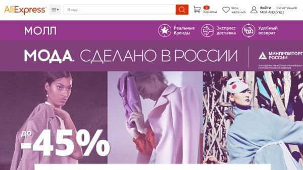 Мода. Сделано в России. Раздел с российскими товарами на Aliexpress