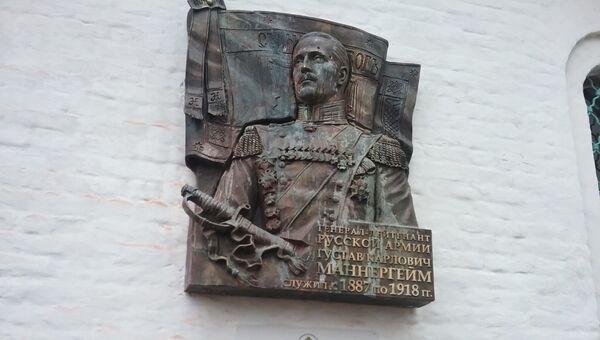 Памятная доска в честь Карла Маннергейма в Царском селе. Архивное фото