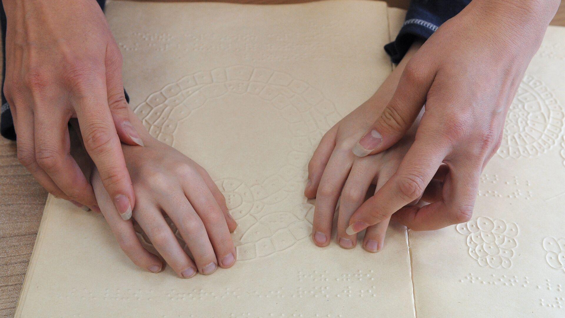 Работа специализированной школы для слепых и слабовидящих детей в Челябинске - РИА Новости, 1920, 04.01.2021