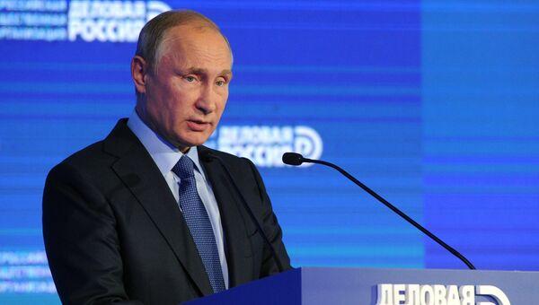 Президент РФ Владимир Путин выступает на съезде общероссийской общественной организации Деловая Россия. 18 октября 2016