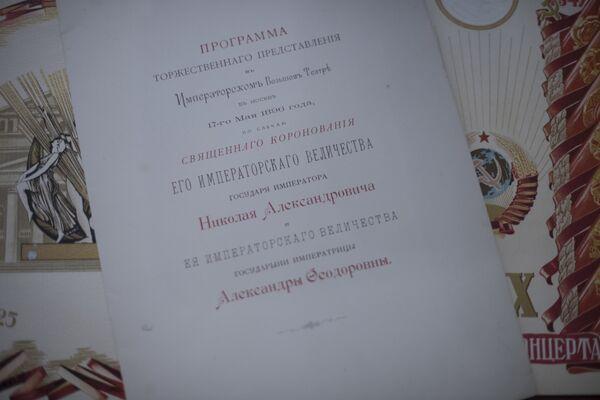 Оцифровка исторических архивов Большого театра