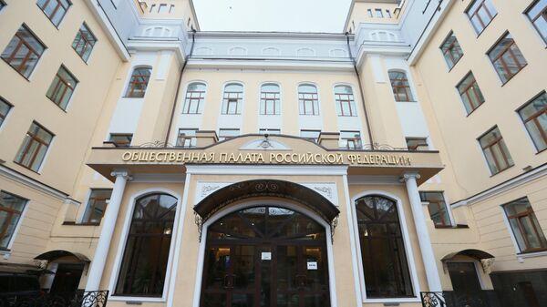 Здание Общественной палаты РФ. Архивное фото